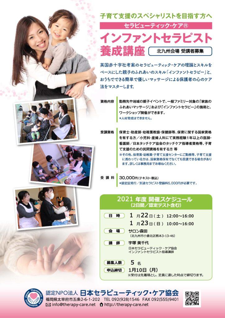 インファントセラピスト養成講座北九州202201