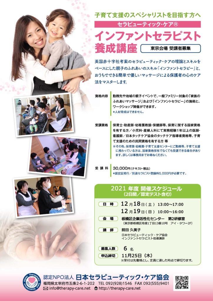 インファントセラピスト養成講座東京20211218_ページ_1