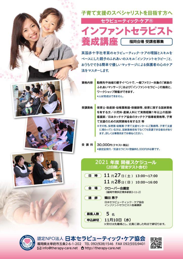 インファントセラピスト養成講座福岡202111_ページ_1