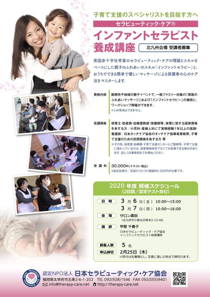 インファントセラピスト養成講座北九州20210306