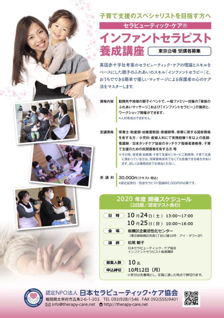 インファントセラピスト養成講座2020東京