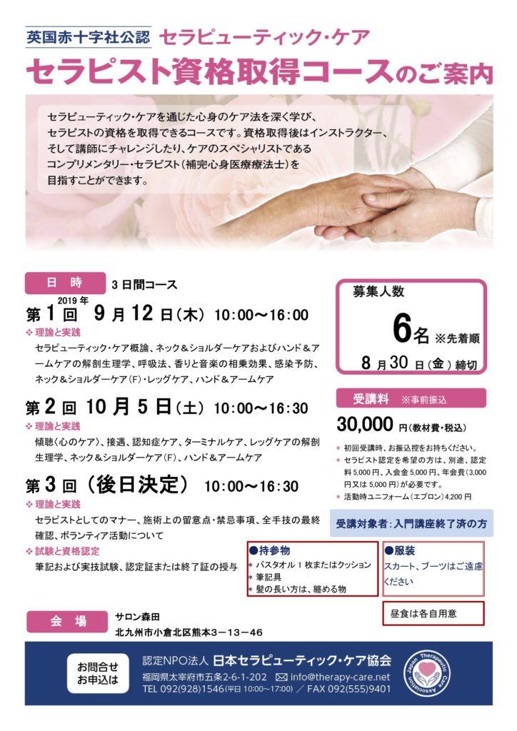 セラピスト資格取得20190912サロン森田