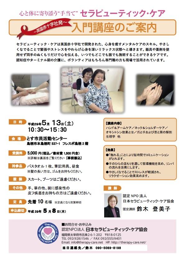 入門講座鳥栖2017.5.13