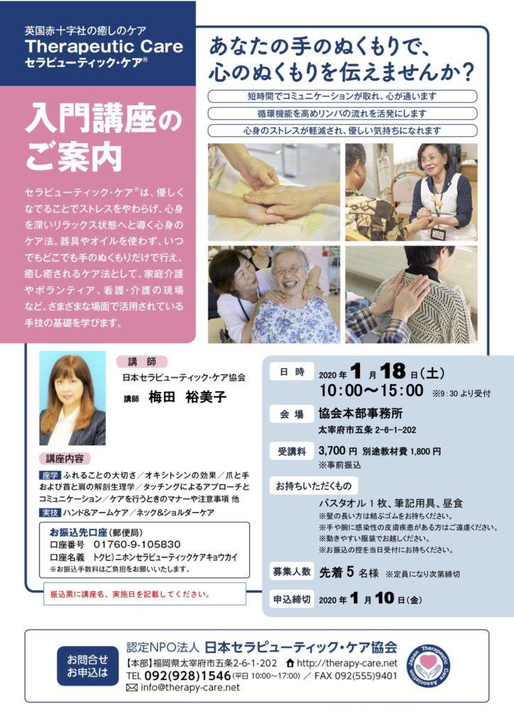 入門講座20200118事務所梅田