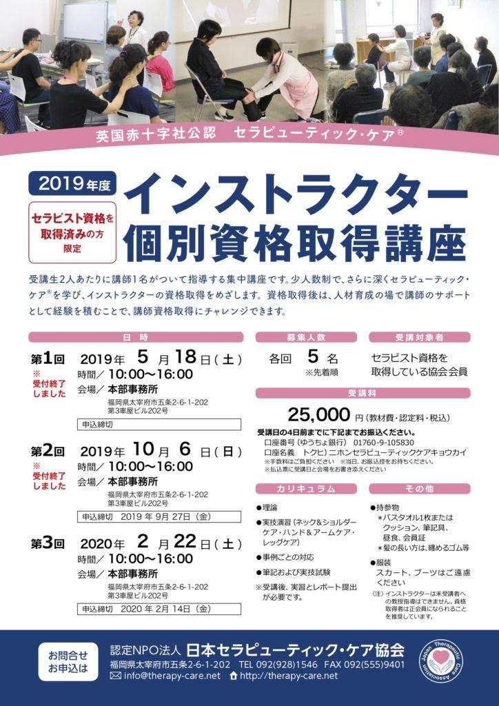 福岡インストラクター個別資格取得講座2019年度