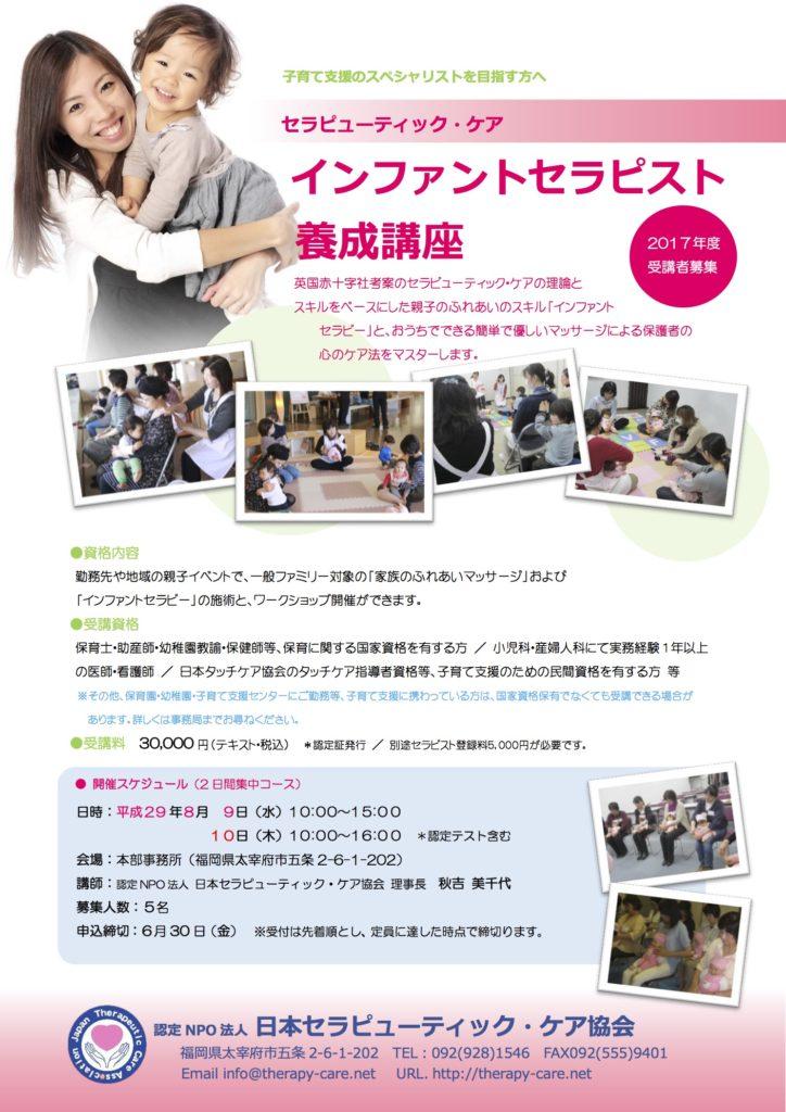 福岡8月インファントセラピスト養成講座