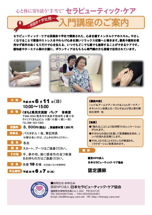 02-入門講座-20170611熊本パレア_認定講師