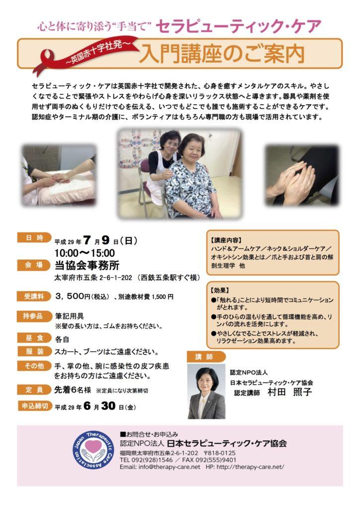 02-入門講座-20170709