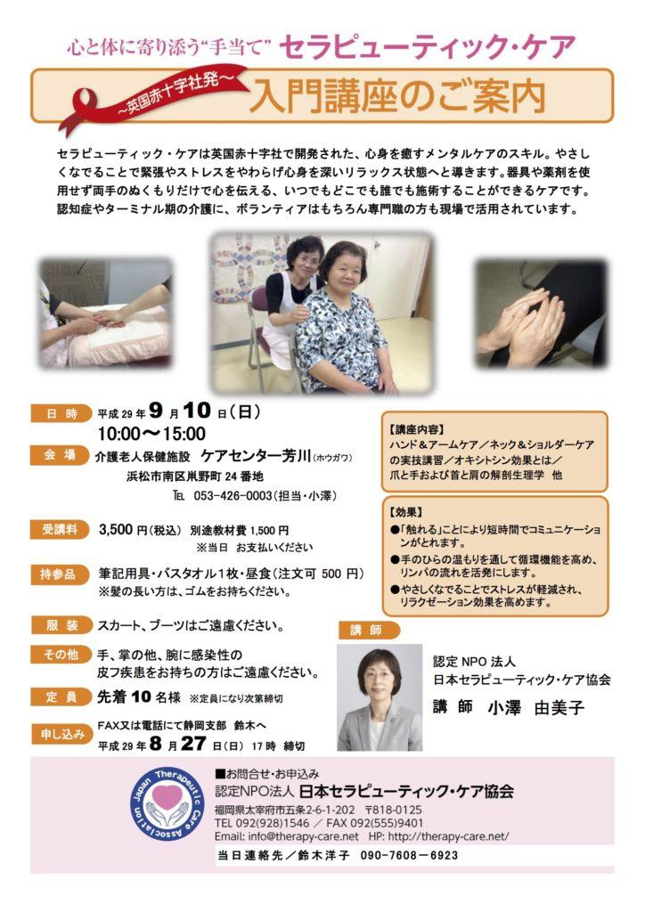 20170910静岡