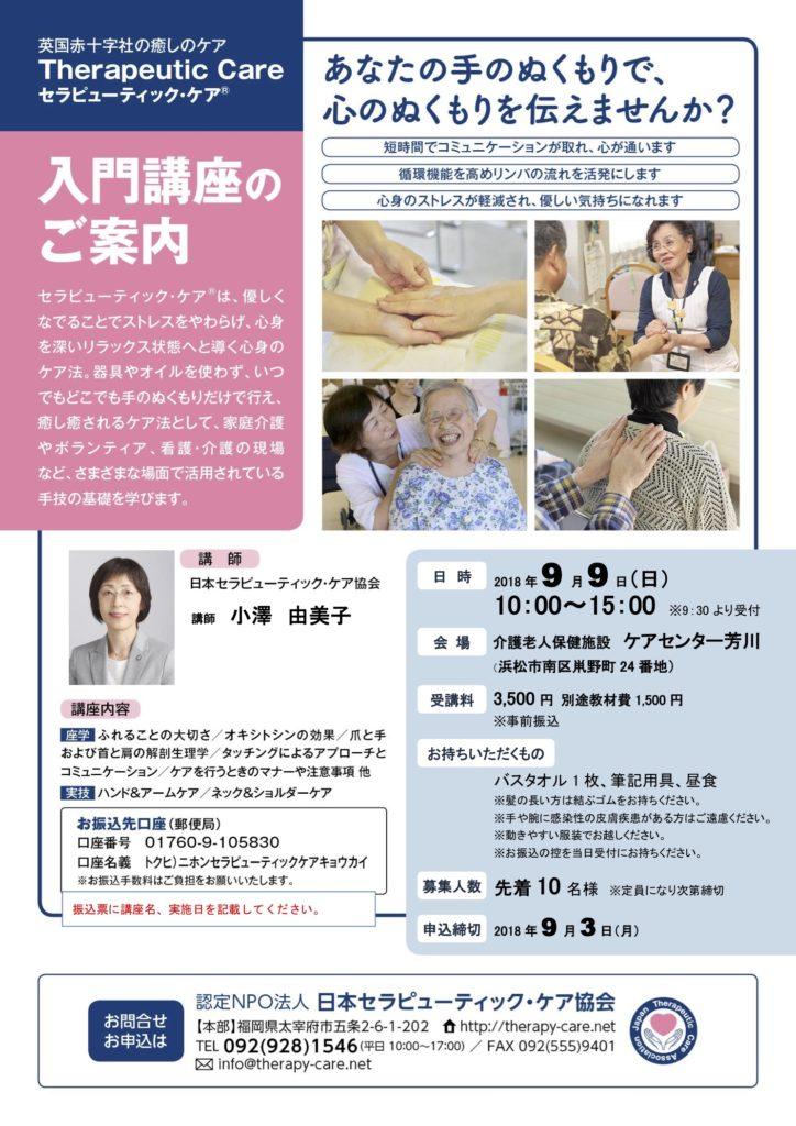 20180909ケアセンター芳川