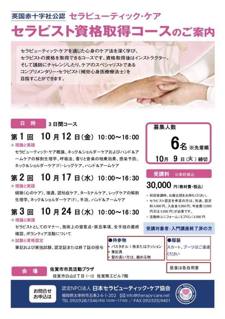 20181012_資格取得佐賀市