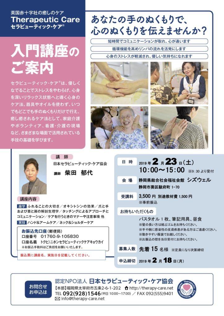 20190223静岡