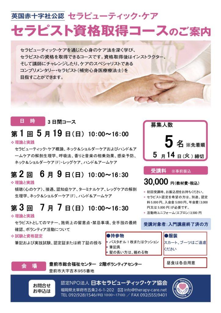 20190519セラピスト豊前市