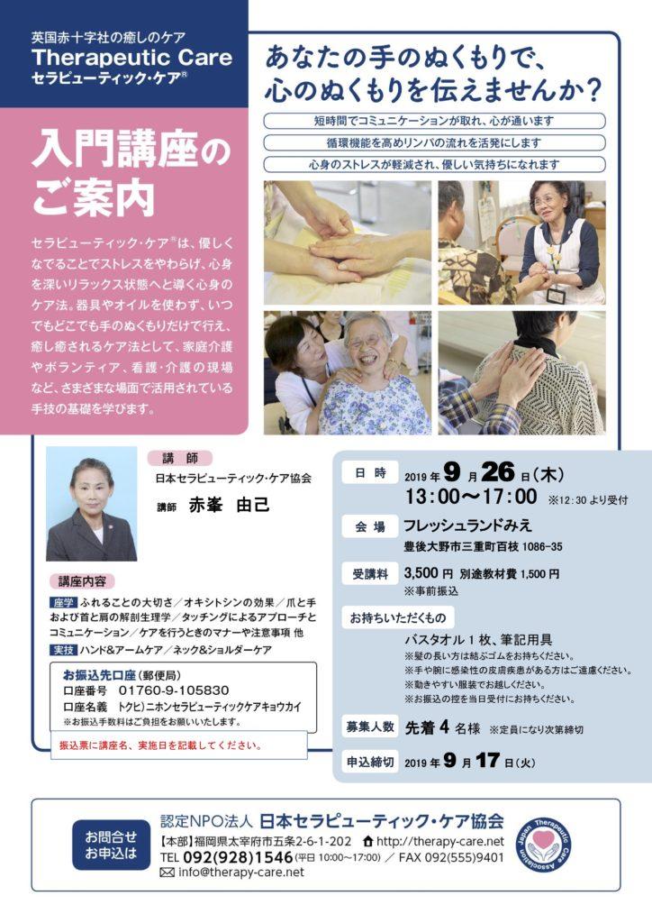 20190926入門講座豊後大野赤峯