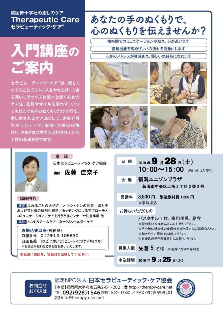 20190928入門講座新潟佐藤