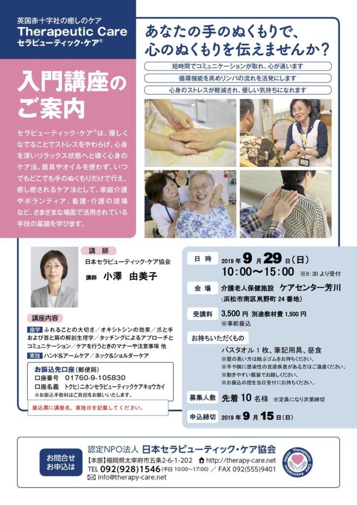 20190929入門講座ケアセンター芳川小澤