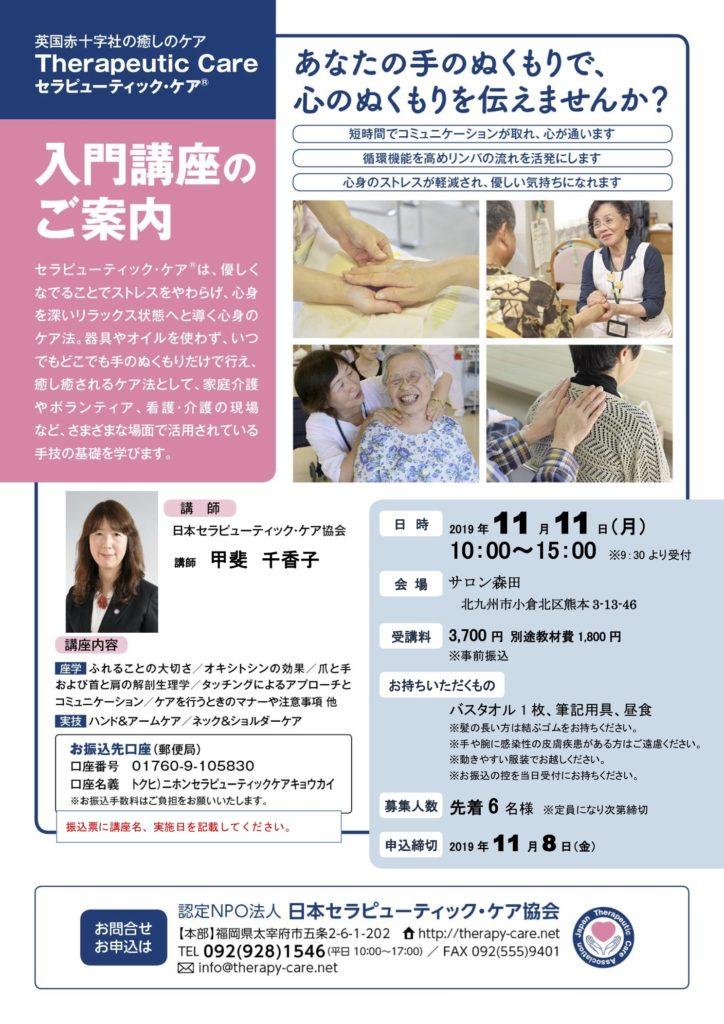 20191111入門講座サロン森田甲斐