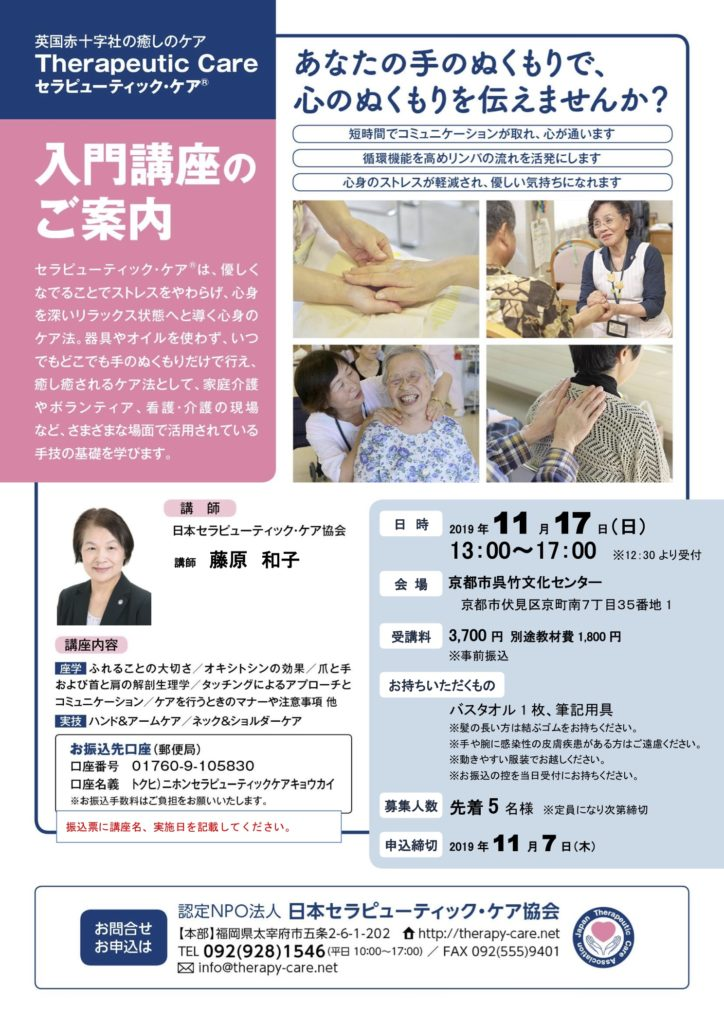 20191117入門講座京都藤原