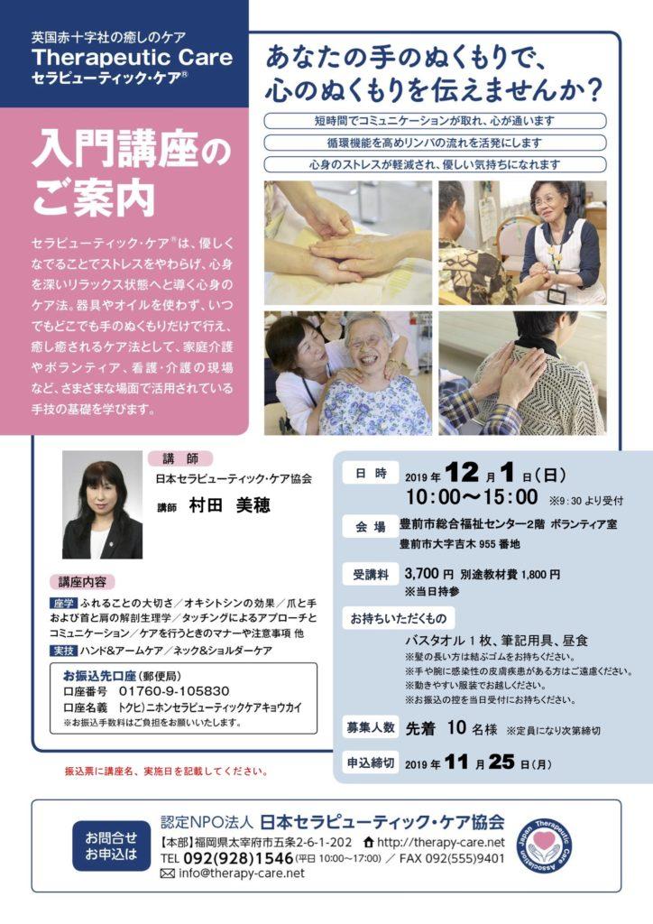 20191201入門講座豊前市村田