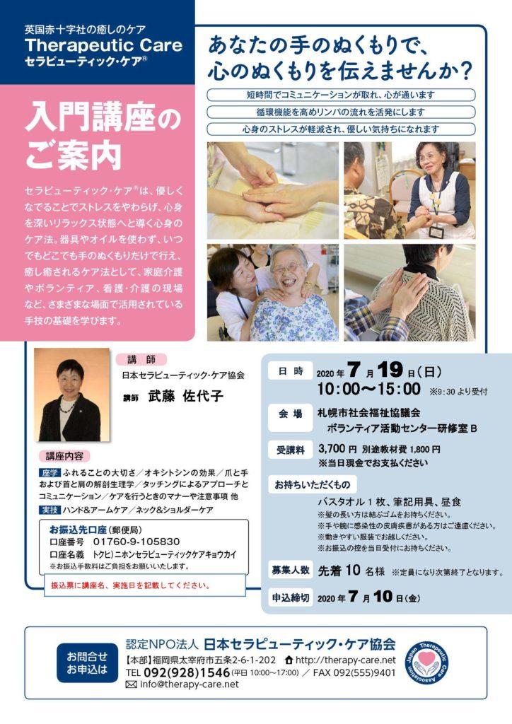 2020.7.19入門講座札幌武藤
