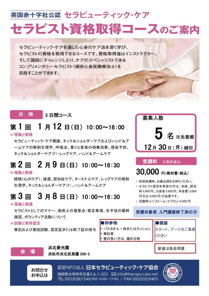 20200112セラピスト浜松市鈴木
