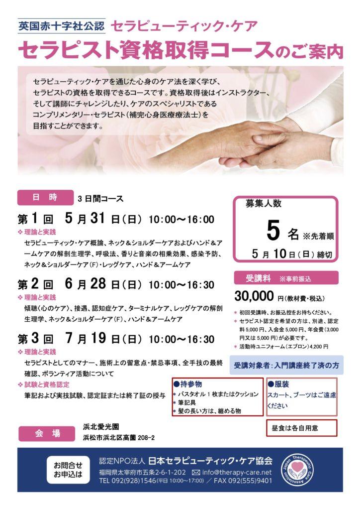 20200531セラピスト浜松市鈴木