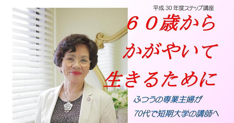 唐津市社会福祉協議会 平成30年度ステップ講座